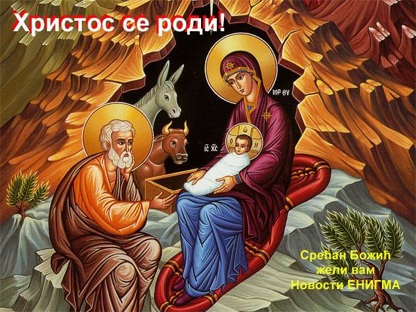 rozhdestvo_hristovo copy